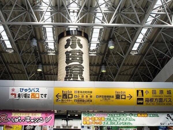 小田原駅の改札