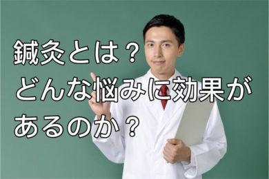 鍼灸とは何かを説明する鍼灸師