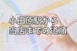小田原駅からよしかい鍼灸院までの道順