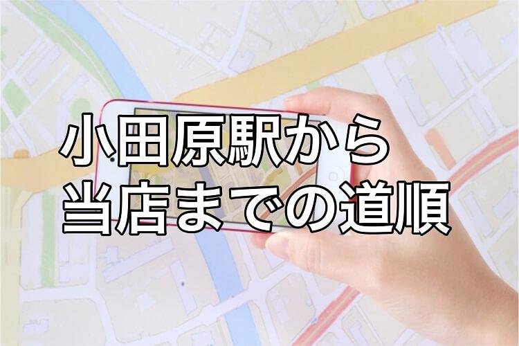 スマホを持つ手と地図