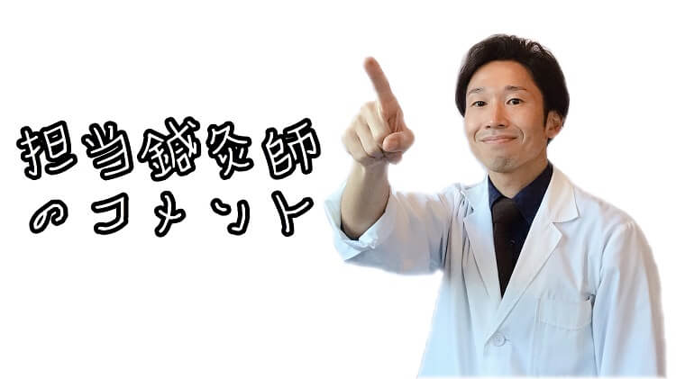 担当鍼灸師のコメント