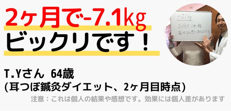 耳つぼダイエットで7キロ減量に成功した例