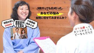 よしかい鍼灸院は神奈川県小田原市の鍼灸院