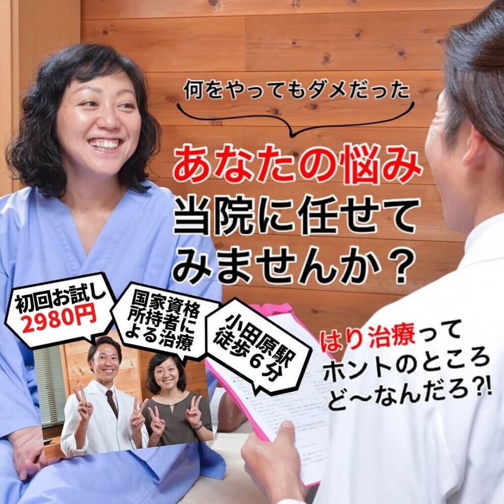神奈川県小田原市の鍼灸院 | 駅から徒歩6分【よしかい鍼灸院】