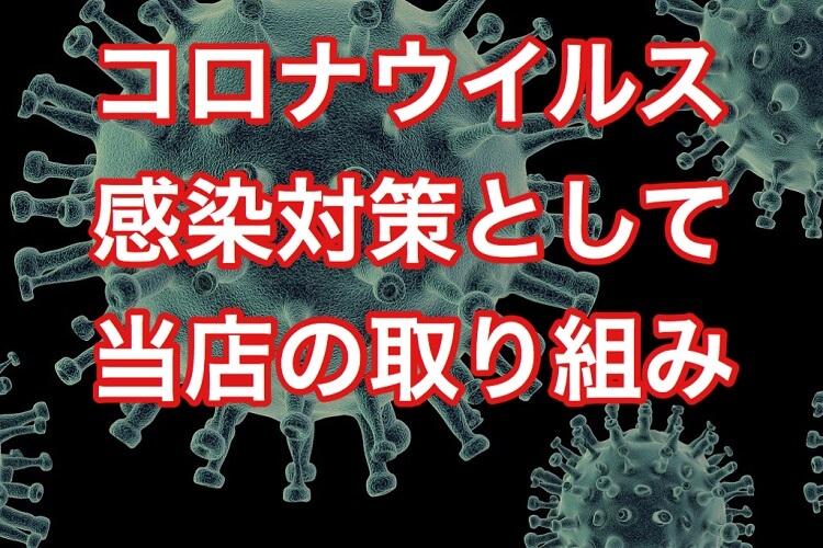 COVID-19(新型コロナウイルス感染症)の感染対策について当店で実施していること