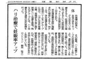 2002年4月30日讀賣新聞の夕刊で不妊治療に関する記事