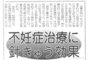 2006年11月10日読売新聞に記載された体外受精に関する記事
