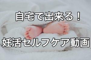 自宅で出来る妊活セルフケアの動画