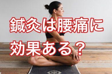 鍼灸は腰痛に効果あるの?