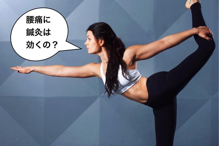 腰痛に鍼灸は効果ありますか