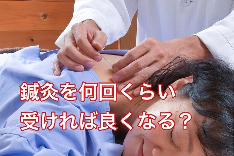 何回くらい鍼灸をうけるべきか