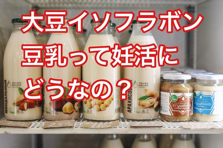 妊活に豆乳はあり?大豆イソフラボンは有効なの?