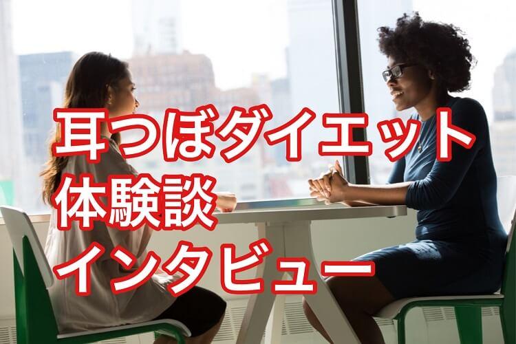 耳つぼダイエットの体験談 | インタビュー動画で紹介