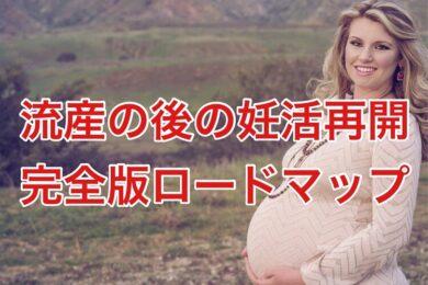 流産後の妊活で取り組むべきポイントを紹介。再妊娠へ向けて出来ること。